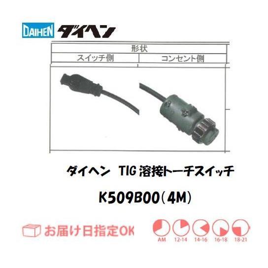ダイヘン(DAIHEN) TIG溶接用トーチスイッチ K509B00(4M)