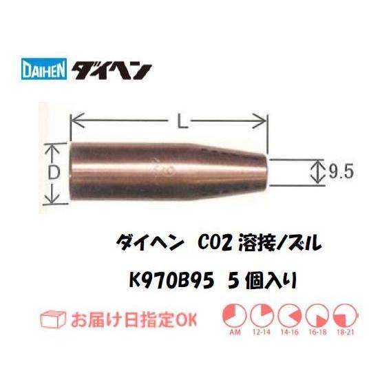 ダイヘン(DAIHEN) CO2溶接用ノズル(メッキ無し) 5個入り K970B95