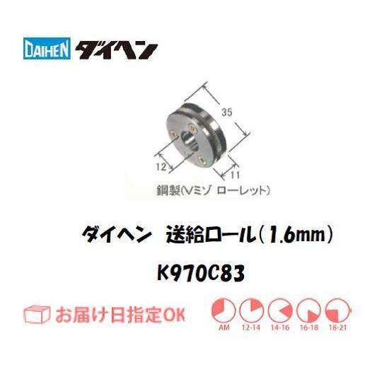 ダイヘン フラックスワイヤ用送給ロール(1.6mm) K970B83