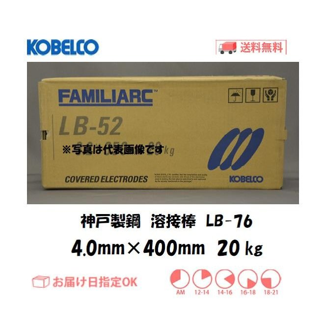 溶接棒 神戸製鋼 KOBELCO 低水素系溶接棒 LB-76 4.0mm*400mm 20kg