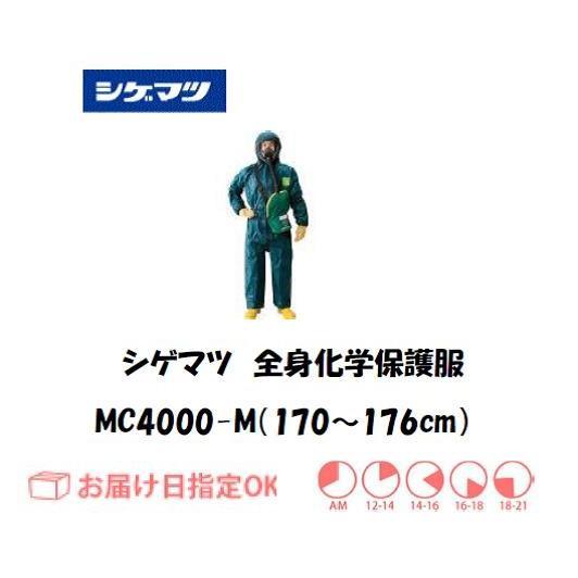 シゲマツ 全身化学保護服 MC4000-M(Mサイズ)