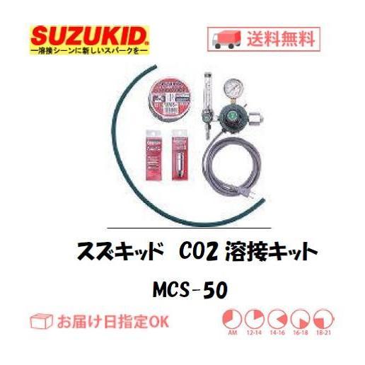 スズキッド(スター電器製造) SUZUKID 半自動溶接機 アーキュリー用CO2溶接キット MCS-50