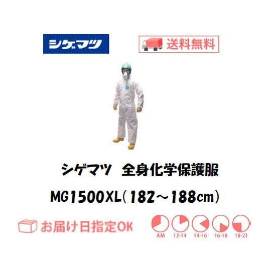 シゲマツ 全身化学保護服 MG1500-XL(XLサイズ)