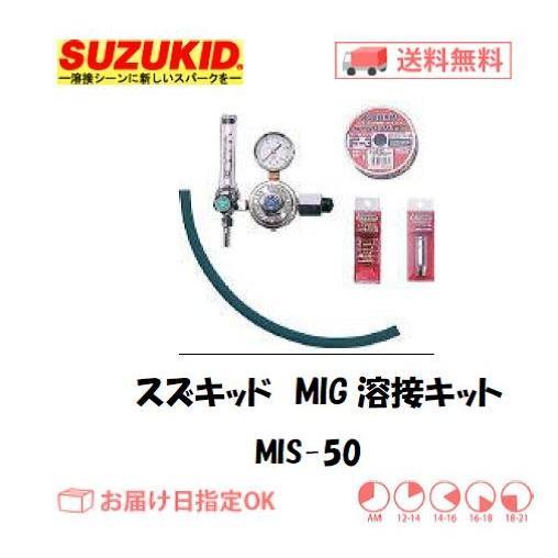 スズキッド(スター電器製造) SUZUKID 半自動溶接機 アーキュリー用MIG溶接キット MIS-50