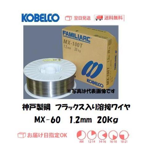 溶接ワイヤー 半自動溶接ワイヤー 神戸製鋼 KOBELCO フラックス溶接ワイヤ MX-60 1.2mm 20kg