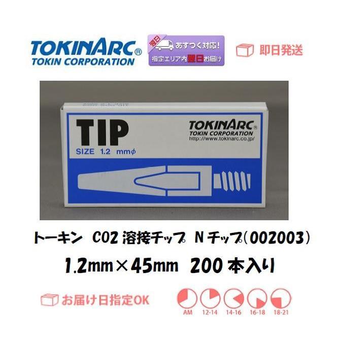 溶接チップ トーキン TOKIN CO2溶接用チップ Nチップ 002003 1.2mm*45L お得な200本入り