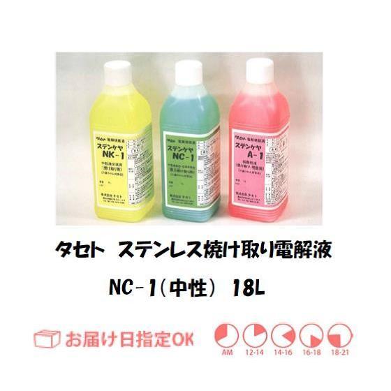 タセト ステンレス焼け取り電解液(中性) NC-1 18L