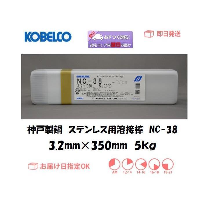 溶接棒 ステンレス 神戸製鋼(KOBELCO) ステンレス用溶接棒 NC-38 3.2mm*350mm 5kg