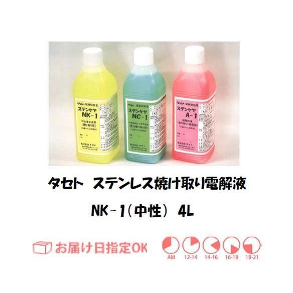 タセト ステンレス焼け取り電解液(中性) NK-1 4L