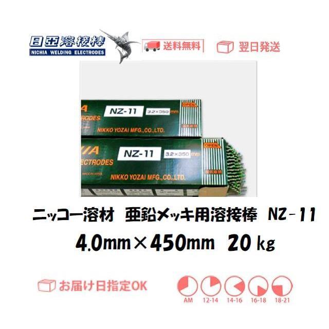 亜鉛メッキ溶接棒 ニッコー溶材 亜鉛メッキ鋼鈑用溶接棒 NZ-11 4.0mm*450mm 20kg