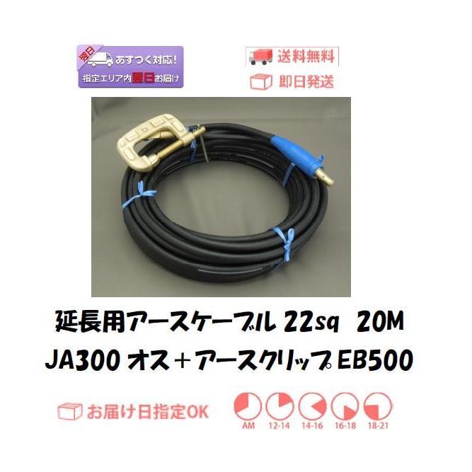 延長用アースケーブル(富士電線キャプタイヤ22sq+ケーブルジョイントJA-300オス+アースクリップEB500)20M