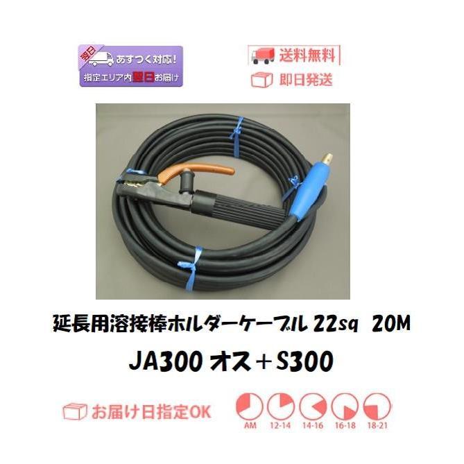 延長用溶接棒ホルダーケーブル(富士電線キャプタイヤ22sq+ケーブルジョイントJA-300オス+溶接棒ホルダーS300)20M