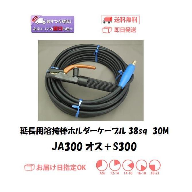 延長用溶接棒ホルダーケーブル(富士電線キャプタイヤ38sq+ケーブルジョイントJA-300オス+溶接棒ホルダーS300)30M
