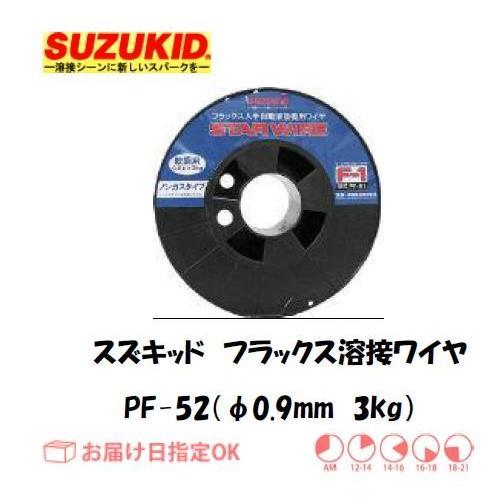 スズキッド(スター電器製造) SUZUKID フラックス入り溶接ワイヤ PF-52 0.9mm*3kg