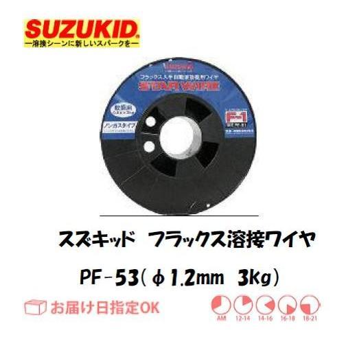 スズキッド(スター電器製造) SUZUKID フラックス入り溶接ワイヤ PF-53 1.2mm*3kg