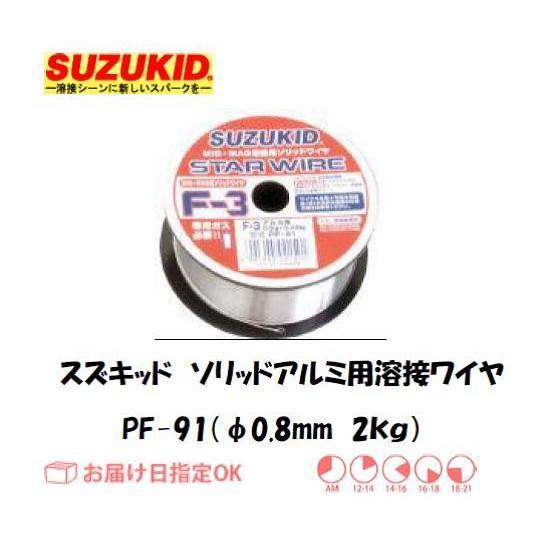スズキッド(スター電器製造) SUZUKID ソリッドアルミ用溶接ワイヤ PF-91 0.8mm*2kg