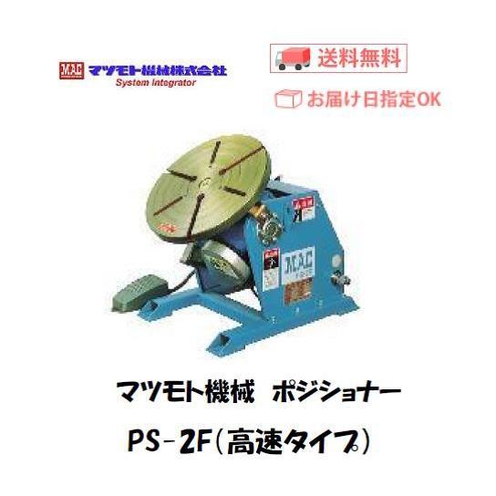 ポジショナー 溶接 マツモト機械 MAC 小型ポジショナー 本体のみ PS-2XH 高速タイプ