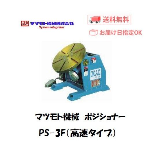 ポジショナー 溶接 マツモト機械 MAC 小型ポジショナー 本体のみ PS-3XH 高速タイプ