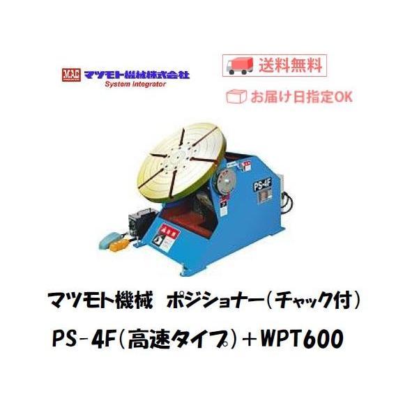 ポジショナー 溶接 マツモト機械 MAC 小型ポジショナー 溶接チャックWPT-600付 PS-4XH 高速タイプ