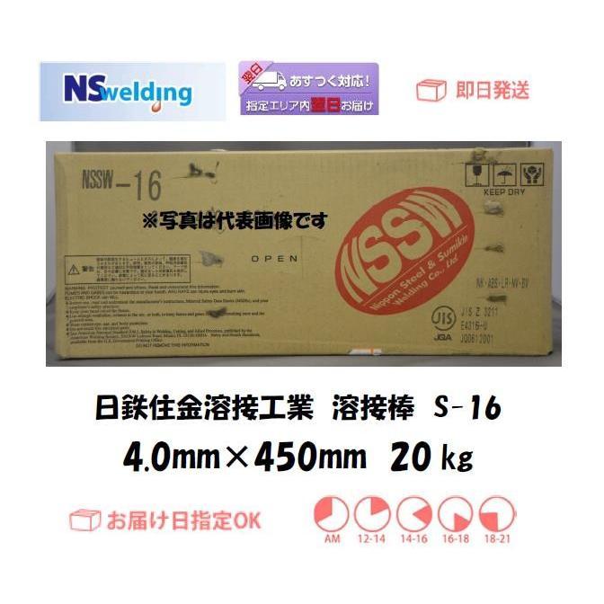 溶接棒 日鉄住金 低水素系溶接棒 NSSW-16(S-16) 4.0mm*450mm 20kg JIS Z3211 E4316-U