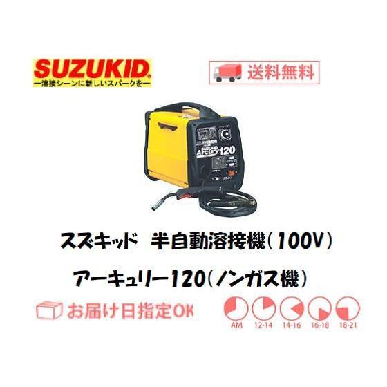 溶接機 CO2溶接機 SUZUKID スズキッド(スター電器) ノンガス半自動溶接機 アーキュリー120 SAY-120