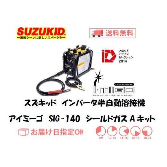 溶接機 CO2溶接機 スズキッド(スター電器製造) SUZUKID インバーター半自動溶接機 アイミーゴ SIG-140(シールドガスAキット)