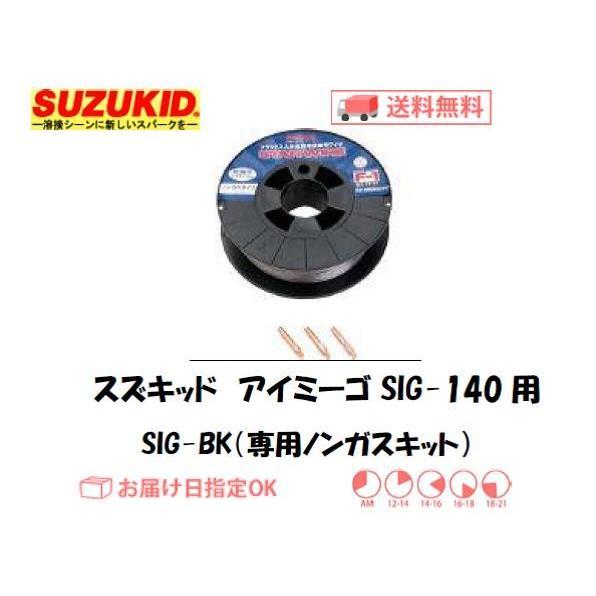スズキッド(スター電器製造) SUZUKID インバータ半自動溶接機 アイミーゴSIG-140専用ノンガスキット SIG-BK