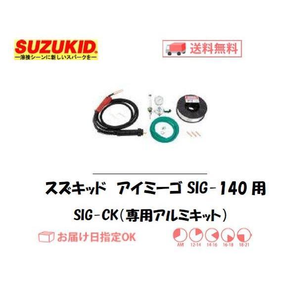 スズキッド(スター電器製造) SUZUKID インバータ半自動溶接機 アイミーゴSIG-140専用アルミキット SIG-CK