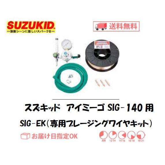 スズキッド(スター電器製造) SUZUKID インバータ半自動溶接機 アイミーゴSIG-140専用ブレージングワイヤキット SIG-EK