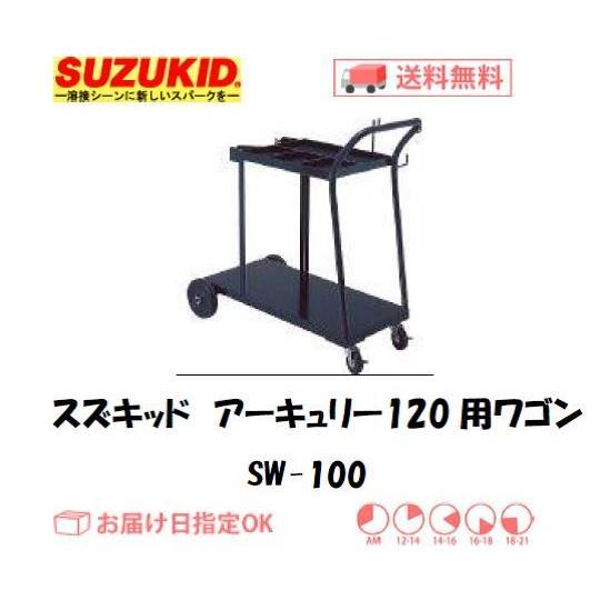 スズキッド(スター電器製造) SUZUKID 半自動溶接機 アーキュリー120用ワゴン SW-100