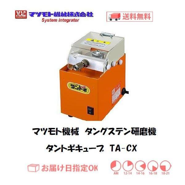 マツモト機械(MAC) タングステン研磨機 タントギキューブ TA-CX