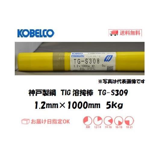 溶接棒 ステンレス TIG溶接 神戸製鋼(KOBELCO) TIG溶接棒(ステンレス用) TG-S309 1.2mm 5kg