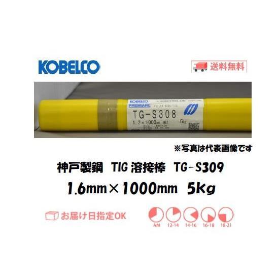 溶接棒 ステンレス TIG溶接 神戸製鋼(KOBELCO) TIG溶接棒(ステンレス用) TG-S309 1.6mm 5kg