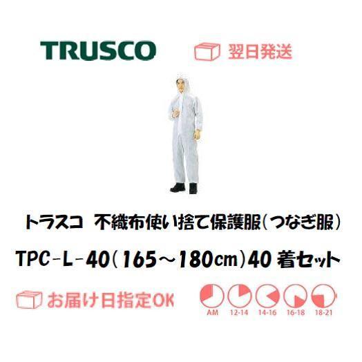 トラスコ 不織布使い捨て保護服 つなぎ服 お得な40着入り TPCL-40(Lサイズ)