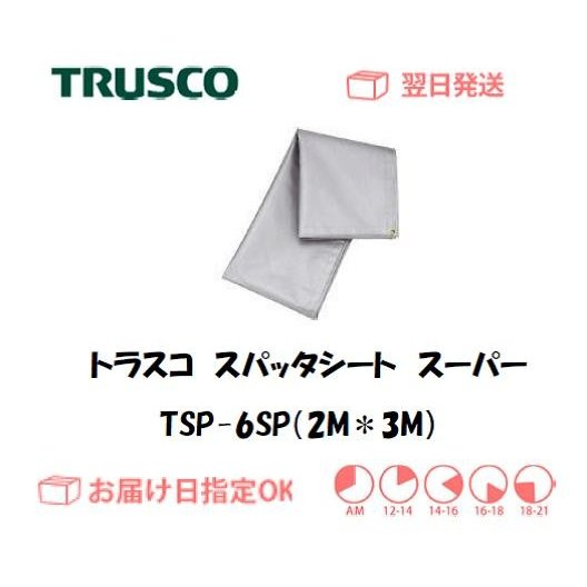 トラスコ スパッタシート(溶接火花受けシート) スーパー TSP-6SP(6号) 1920mm*2920mm 溶接 火花 養生 防火 シート