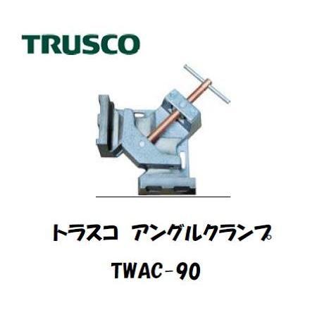 トラスコ中山(TRUSCO) アングルクランプ TWAC-90