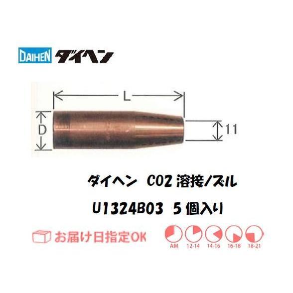 ダイヘン(DAIHEN) CO2溶接用ノズル(メッキ無し) 5個入り U1324B03