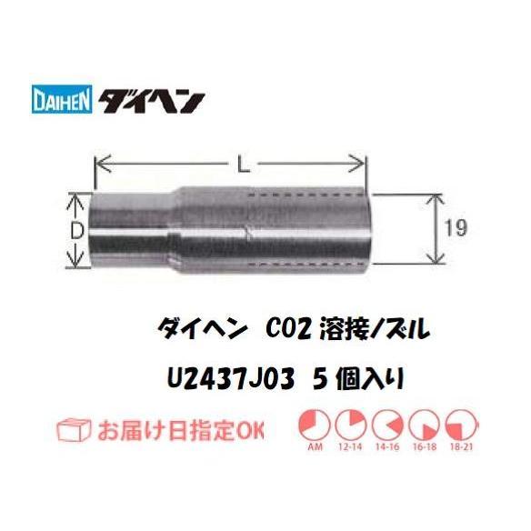 ダイヘン(DAIHEN) CO2溶接用ノズル 5個入り U2437J03