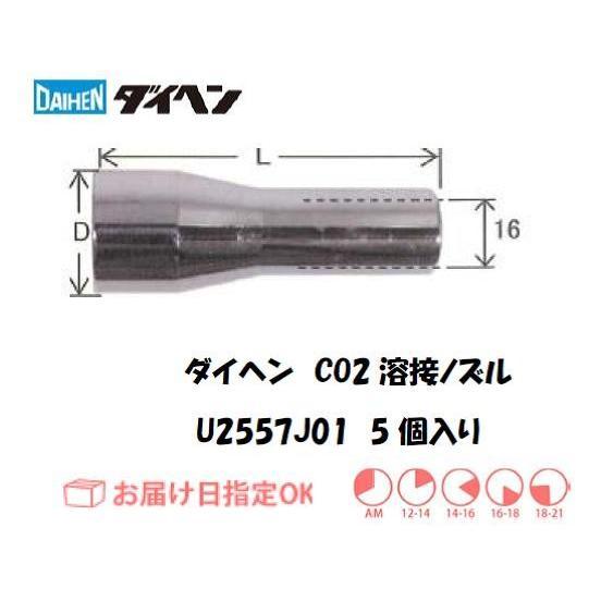 ダイヘン(DAIHEN) CO2溶接用ノズル 5個入り U2557J01