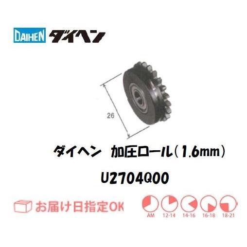ダイヘン 加圧ロールASSY(1.6mm) U2704Q00