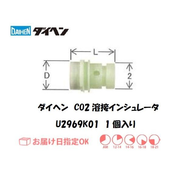 ダイヘン(DAIHEN) CO2溶接用インシュレータ 1個入り U2969K01