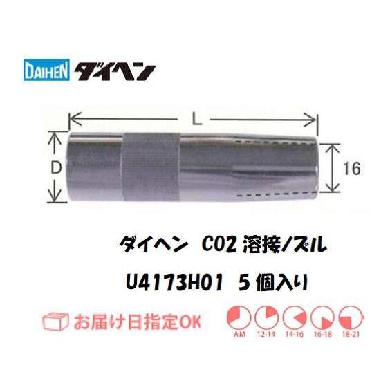 ダイヘン(DAIHEN) CO2溶接用ノズル 5個入り U4173H01