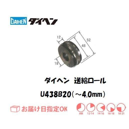 ダイヘン 送給ロール(〜4.0mm) U438B20