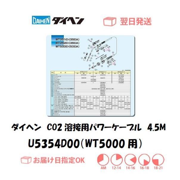 ダイヘン(DAIHEN) CO2溶接用パワーケーブル(WT5000-MD用) U5354D00 4.5M