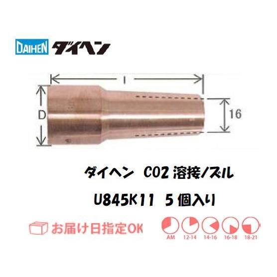 ダイヘン(DAIHEN) CO2溶接用ノズル 5個入り U845K11
