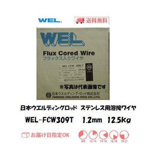 溶接ワイヤー ステンレス 半自動溶接ワイヤー 日本ウエルディングロッド ステンレス用溶接ワイヤ WEL-FCW309T 1.2mm 12.5kg