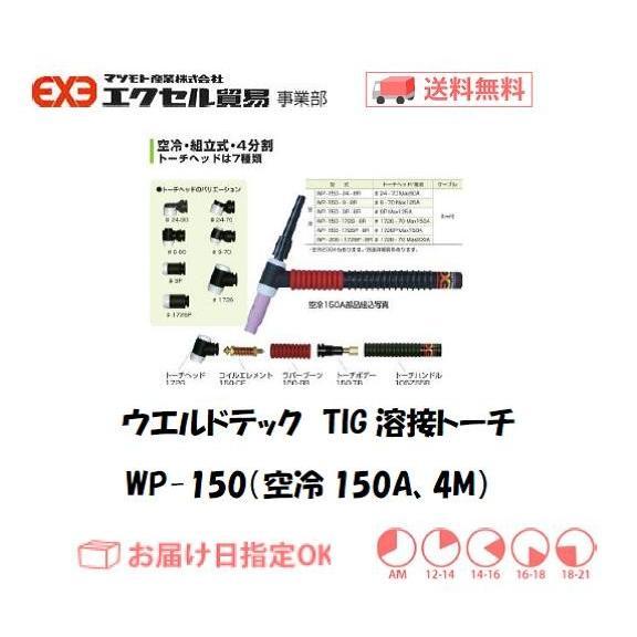 ウエルドテック 4分割フレキシブルTIG溶接トーチ 空冷 4M WP-150型 150A ダイヘン DAIHEN用 WP-150-1726-4R
