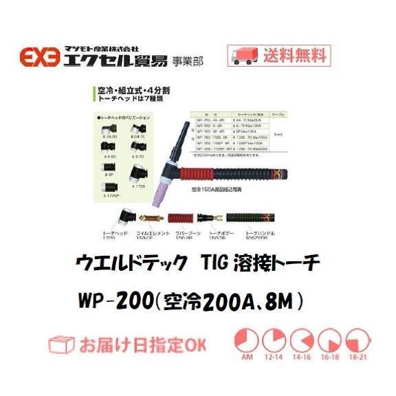 ウエルドテック 4分割フレキシブルTIG溶接トーチ 空冷 8M WP-200型 200A パナソニック用 WP-200-1726-8R