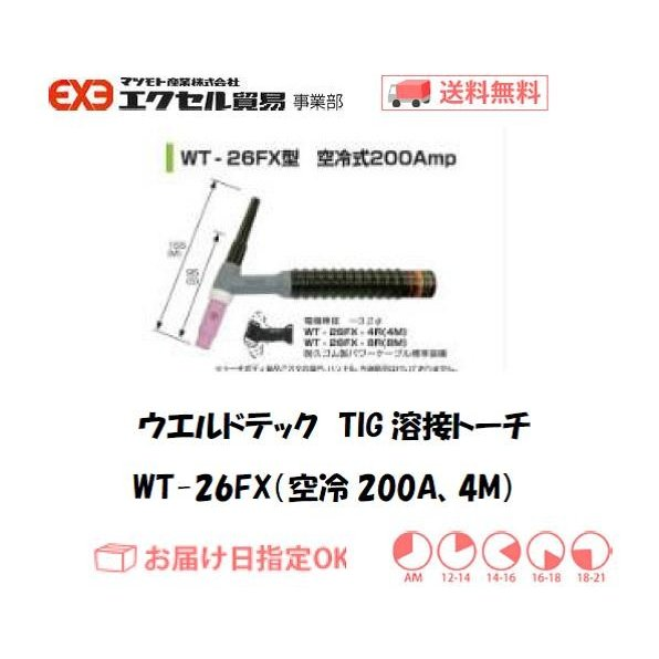 ウエルドテック フレキシブルTIG溶接トーチ(空冷、4M) WT-26FX型 200A