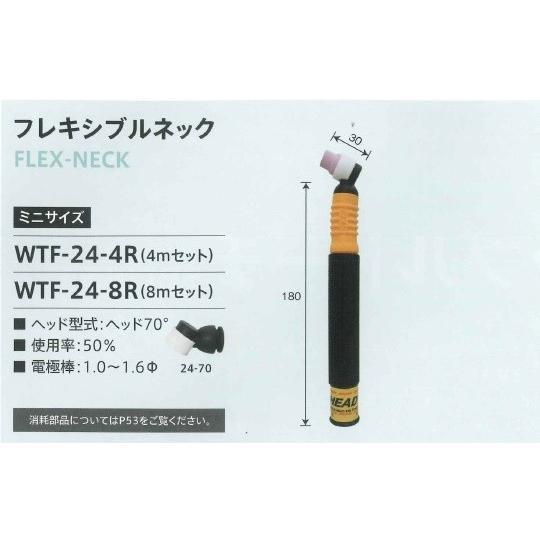ウエルドテック ヘッド交換式フレキシブルTIG溶接トーチ フレキシブルネック 空冷 8M 80A WTF-24-8R トーチスイッチ付
